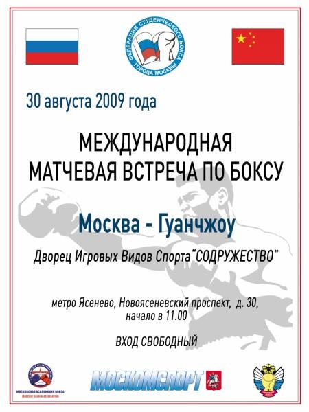 Россия - Китай: матчевая встреча по боксу, 30 августа  (1)