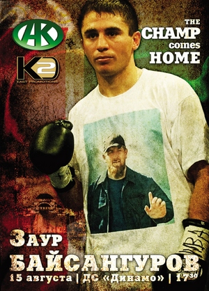 The Сhamp Comes Home © K2 East Promotions