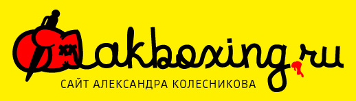 Взлом сайта Akboxing.ru (1)