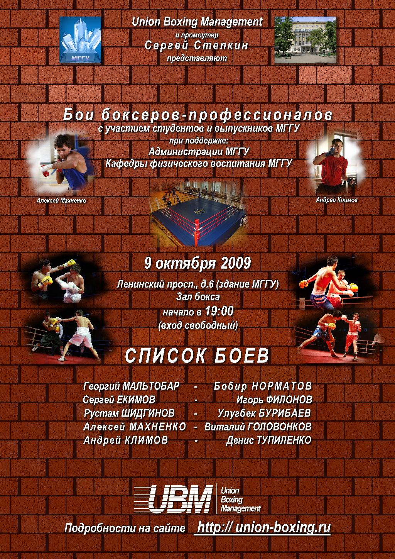 9 октября: Вечер профессиональных боёв в МГГУ (1)