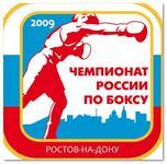 Чемпионат России по боксу 2009. Прямая трансляция. (1)