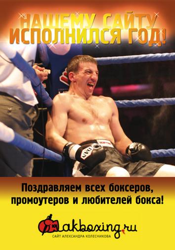 День рождения Akboxing.ru
