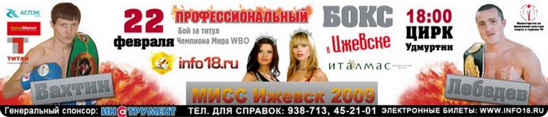 Впервые в Ижевске (1)