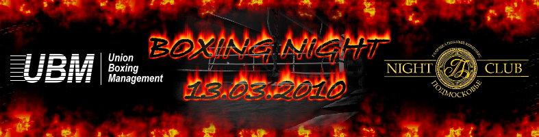 Боксерское шоу в Подольске (2)