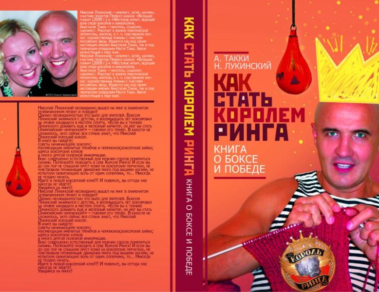Как стать королём ринга? Спросите у Лукинского. (2)