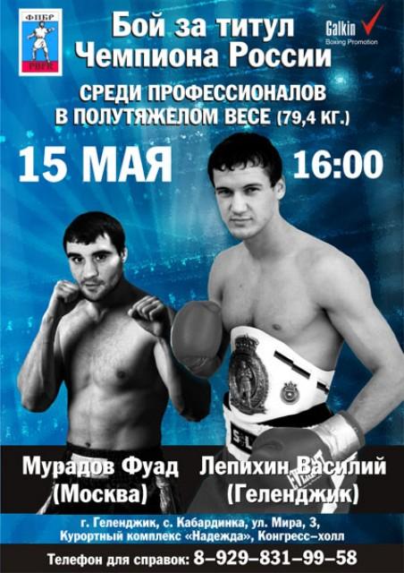 Василий Лепихин отстоял титул чемпиона России (1)
