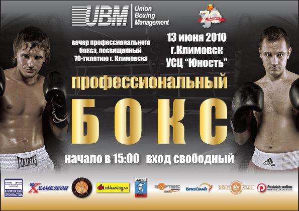 Профессиональный бокс в Климовске! Сегодня! (1)