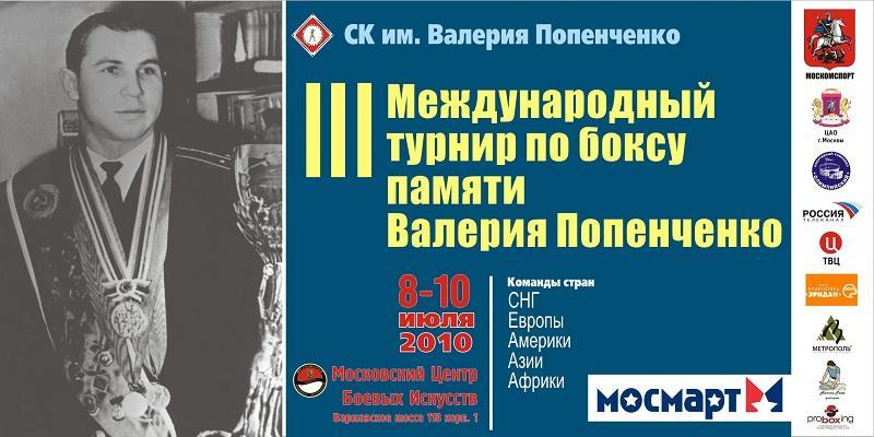 III Международный турнир памяти Валерия Попенченко (1)