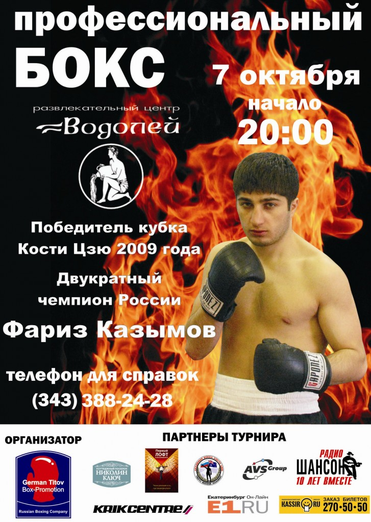 Профессиональный бокс в Екатеринбурге! (1)