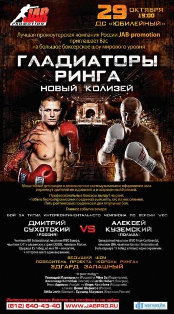 """Боксерское шоу """"Гладиаторы ринга"""" в Санкт-Петербурге (1)"""