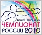 Чемпионат России по боксу 2010 (1)