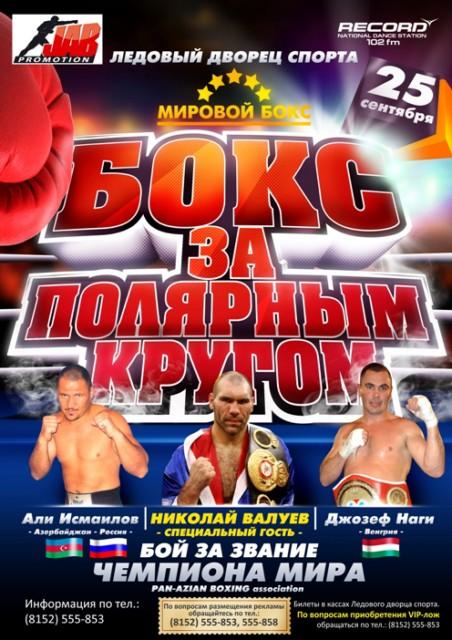 Боксерское шоу в Мурманске (1)