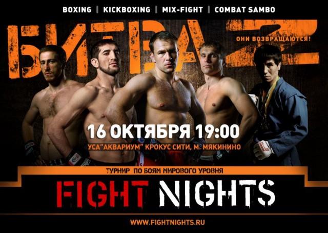 Битва под Москвой-2