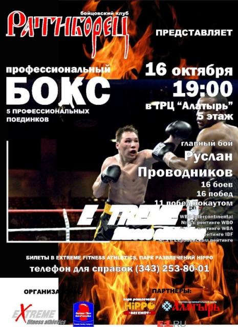 Руслан Проводников встретится с Давидом Аванесяном (1)