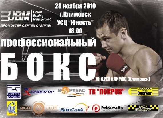 Сегодня! Профессиональный бокс в Климовске! (1)