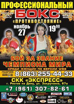 Профессиональный бокс в Ростове-на-Дону 27 ноября (1)