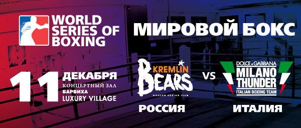 Всемирная Серия Бокса добралась до Москвы (1)