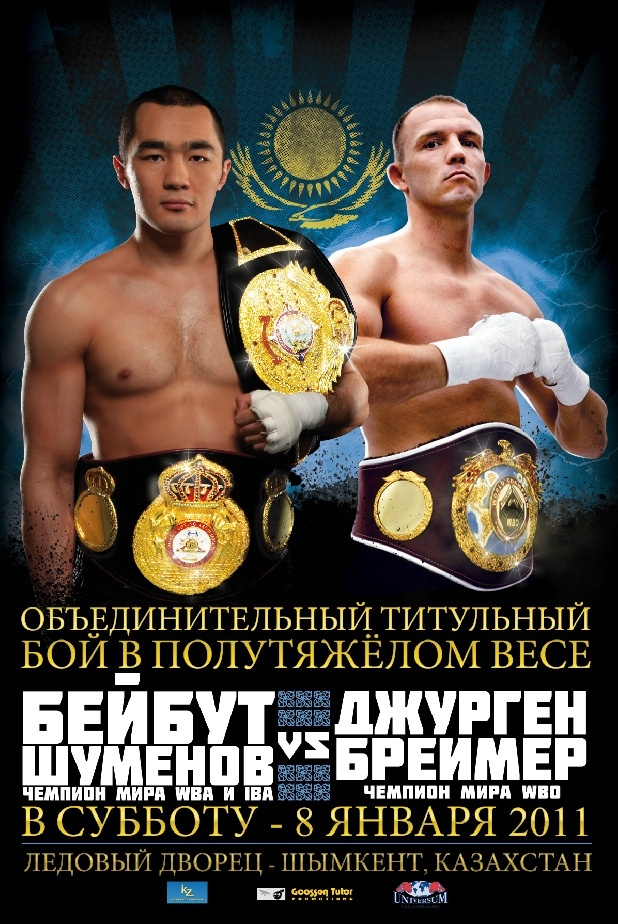 Новости бокса 28 декабря (1)