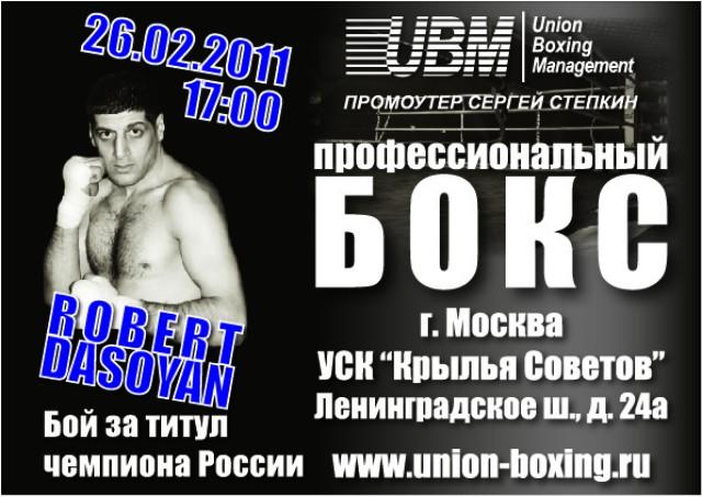 Сегодня, 26 февраля! Профессиональный бокс в Москве! (1)