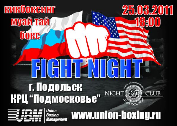 Бойцовское шоу в Подольске (1)