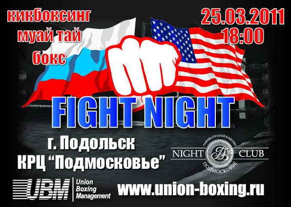 Боксерские шоу в Подмосковье 25-27 марта (1)