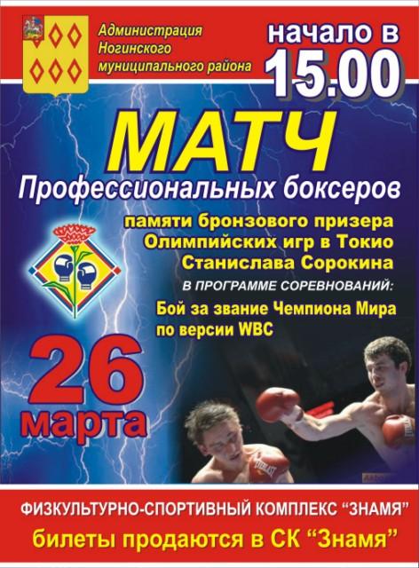 Профессиональный бокс в Ногинске! (1)