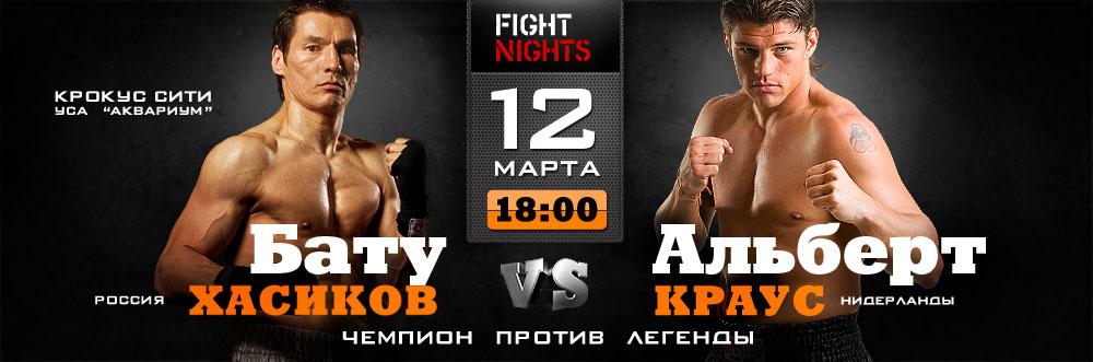 Битва под Москвой 3: Бату Хасиков - Альберт Краус (1)