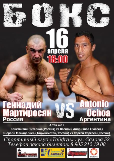 Боксерское шоу в Санкт-Петербурге (1)