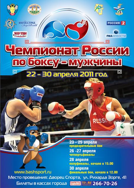 Чемпионат России по боксу завершен (1)