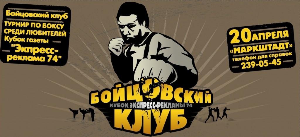 «Бойцовский клуб» на ринге Челябинска (1)