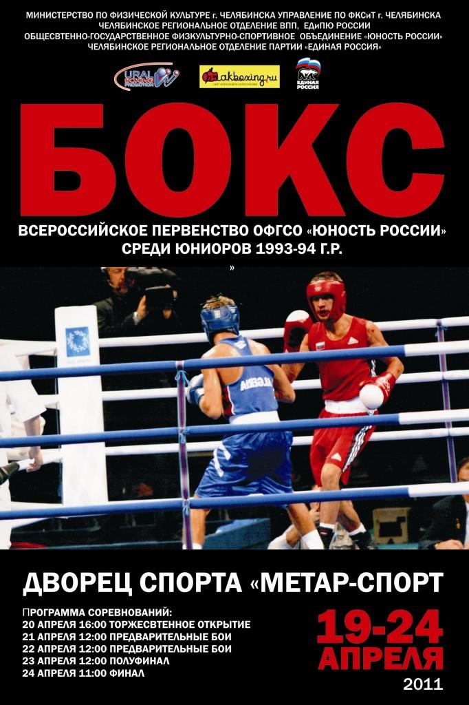 Всероссийское первенство среди юниоров по боксу (1)