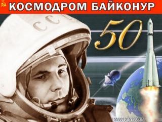 12 апреля - День Космонавтики! (1)