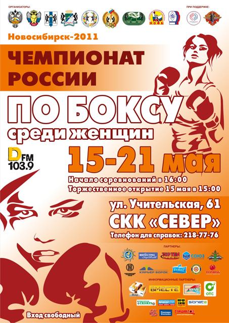 Чемпионат России по боксу среди женщин (1)