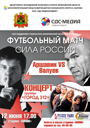 Андрей Аршавин против Николая Валуева (1)