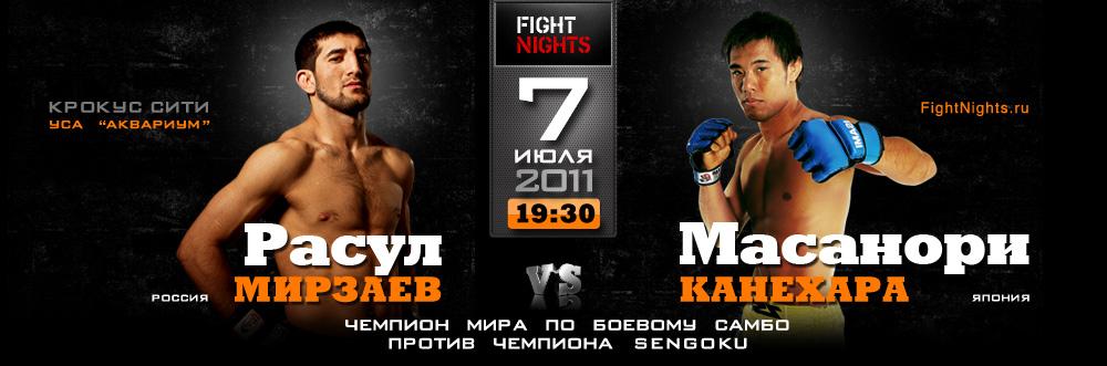 Битва под Москвой - 4. FIGHT NIGHTS  (1)
