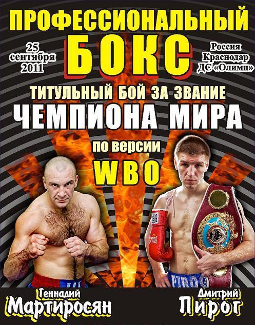 Дмитрий Пирог - Геннадий Мартиросян. Бой за титул чемпиона Мира WBO. (1)