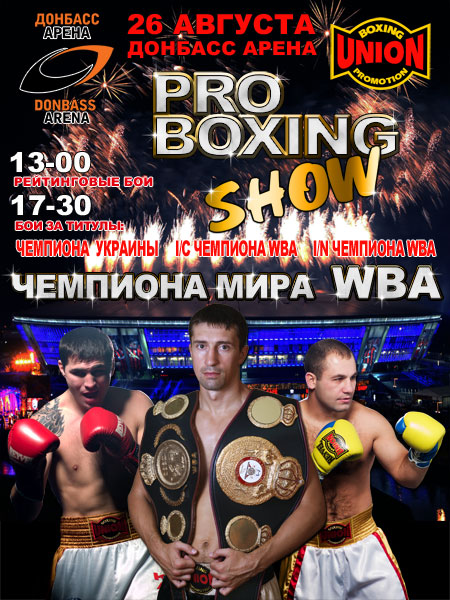 Боксерское шоу в Донецке (1)
