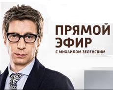 """""""Прямой эфир"""" о Расуле Мирзаеве (1)"""