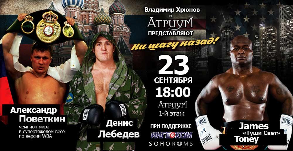 Денис Лебедев vs. Джеймс Тони. Лицом к лицу. (1)