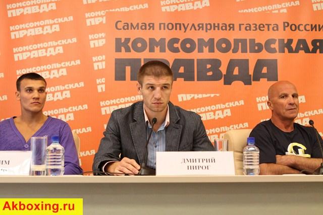 Пресс-конференция Дмитрия Пирога в Москве (1)