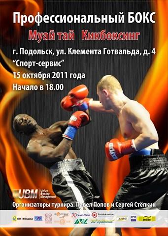 Бойцовский турнир в Подольске (1)