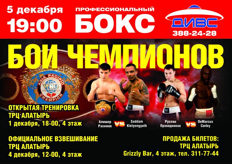 5 декабря Екатеринбург встречает большой бокс! (1)