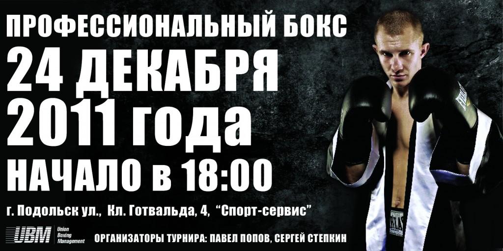 Профессиональный бокс в Подольске! (1)