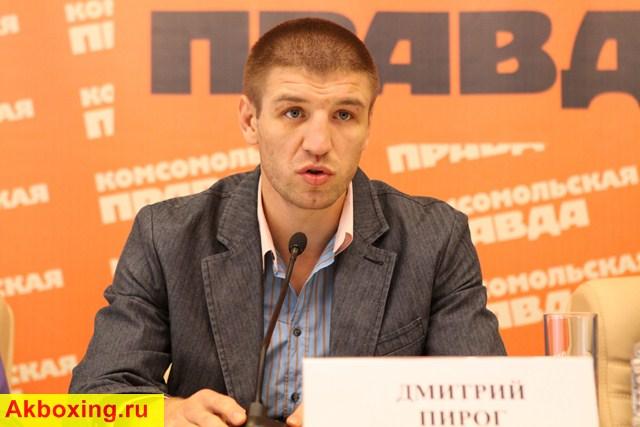 Дмитрий Пирог: Я готов рискнуть своим титулом (1)