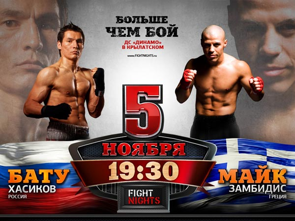 5 ноября, Крылатское, «Битва под Москвой 5»! (1)