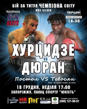 Результаты боксерского шоу в Запорожье 18 декабря (1)