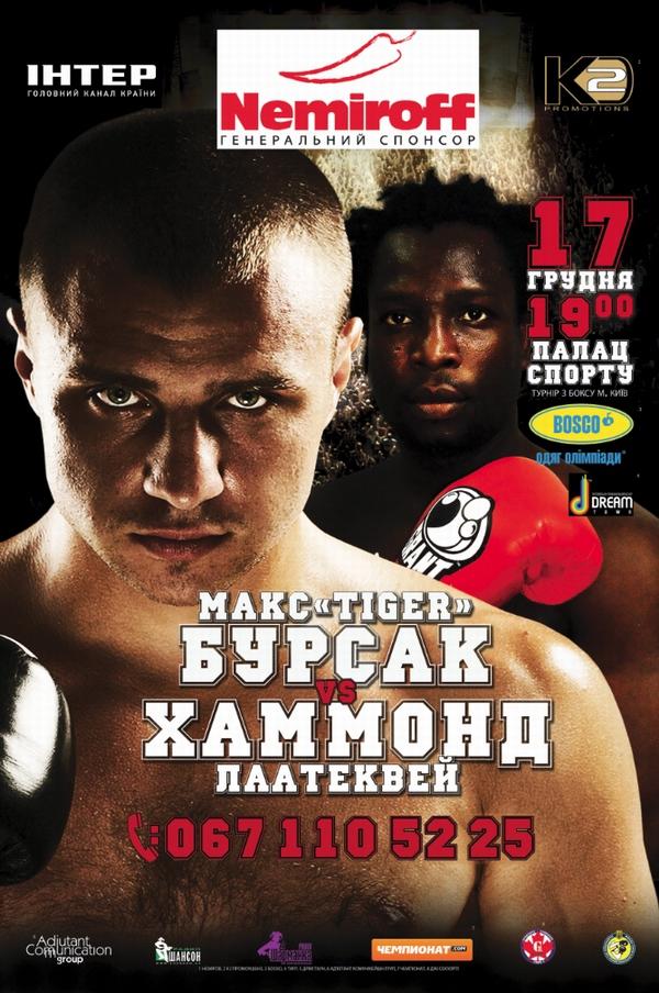Итоги боксерского шоу в Киеве 17 декабря (видео) (1)