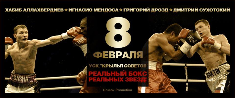 Боксерское шоу «Реальный бокс» в Москве (1)