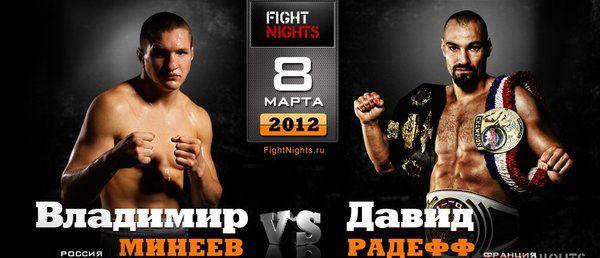 FIGHT NIGHTS Битва под Москвой 6