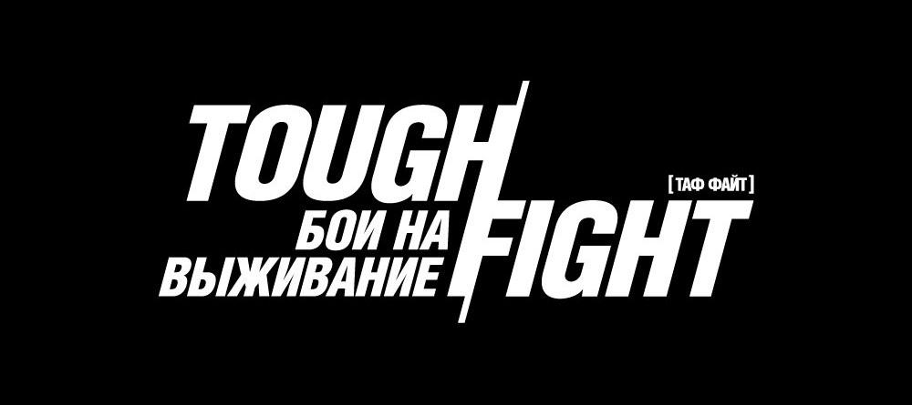 toughfight